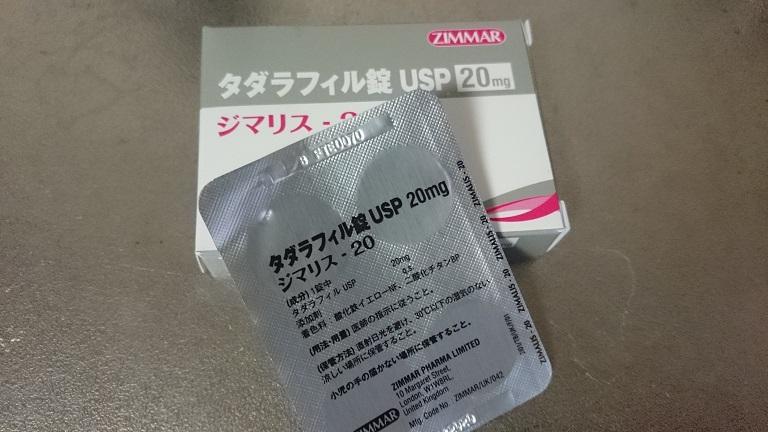 ジマリス【2箱セット】
